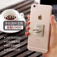 指环手机支架 实用创意广告礼品 促销批发定制 可印logo