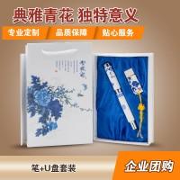 中国公司年会议青花瓷商务礼品定制logo劳动节套装创意高档笔+u盘
