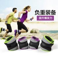 健身器材体育用品沙袋绑腿跑步隐形负重训练装备铁砂手腕学生可调