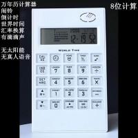 DS-2236纯白色超薄透明按键万年历计算器WORLD TIME
