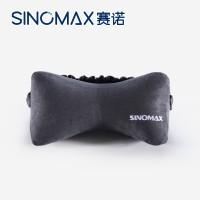 SINOMAX/赛诺汽车舒颈垫记忆绵车上用品座椅头枕护颈枕