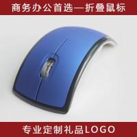 折叠鼠标定制商务超薄无线鼠标定制创意公司展会小礼品LOGO印刷
