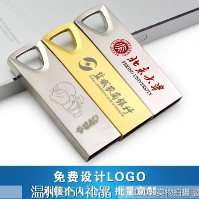 u盘16gU盘 迷你创意金属16g优盘展会礼品企业定制Logo 可批发定做