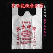 专业订做塑料袋印刷背心袋食品袋 10000个报价 含单色单面印刷