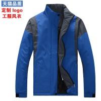 冬季工装制服定制 加厚工作服外套定做 防水冬装工作服
