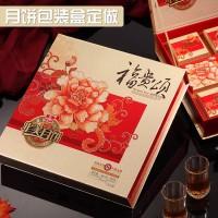 高档 广式月饼盒子礼盒 月饼包装盒 定制定做 印刷logo