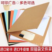 牛皮纸彩色双插袋文件夹 美国进口环保A4牛皮纸质报告夹 广告定做