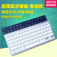 MOODRR厂家直销批发定制logo蓝牙键盘电池款超薄电脑平板手机键盘