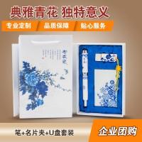青花瓷商务礼品定制logo实用套装创意高档笔三件套
