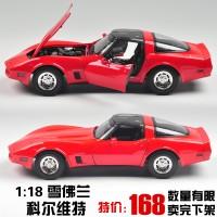 原厂仿真合金汽车模型 1:18威利/welly 雪佛兰科尔维特 汽车模型