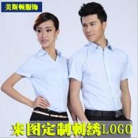 定制    定制工作服男女士短袖衬衫条纹职业装白衬衣男工装订做绣LOGO