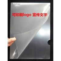L型文件夹A4透明文件套单片/页夹 两页袋 可定做印刷logo广告印字