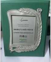 相框 纯锡授权牌 纪念牌 员工荣誉奖牌 企业奖品