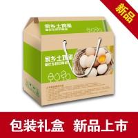 农产品包装手提盒通用大号鸡蛋包装盒礼盒批发特产年货包装盒定制