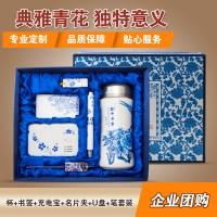 青花瓷礼品套装笔定制logo实用展会用品公司商务创意