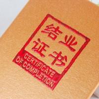 时尚款 结业证书方格金铜色培训结业证封皮外壳定制定做