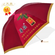 专业定做正品天堂伞广告伞礼品伞328E三折伞晴雨伞印刷logo定做