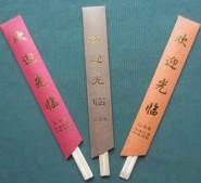 筷套欢迎光临筷套一次性筷套皮纹纸筷套批发可定做筷套