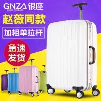 银座铝框拉杆箱女万向轮20寸旅行箱硬箱登机箱学生行李箱男24寸28