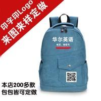 学校培训班双肩帆布书包订做定制印字logo潮2016新款休闲旅行背包