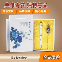 青花瓷商务礼品定制logo实用性套装创意高档