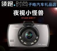 正品超高清1080P广角迷你车载夜视一体机 汽车行车记录仪双镜头