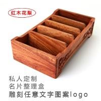 私人定制logo红木礼品实木花梨木名片分类整理盒承天名片座盒刻字