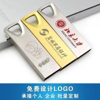 u盘4gu盘个性创意金属优盘4g会议展会礼品企业定制LOGO 可批发定做