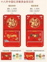 2020年鼠年撕历18开中国红烫金双日历 福鼠纳财福到我家富贵鼠年