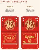 2020年鼠年撕历9开中国红浮雕烫金双日历 福到我家福鼠纳财