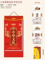 2020年鼠年撕历小长条单日历-中华文化