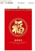 2020年鼠年挂历触感中国红镂空UV金雕精品月历 福到我家富贵迎春