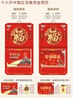 2020年鼠年撕历16开中国红浮雕烫金周历 福到我家福鼠纳财