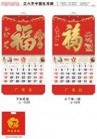 2020年鼠年吊牌正度六开中国红吊牌 平安是福天下第一福金鼠送福