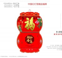 2020年鼠年吊牌大六开中国红灯笼福牌 康熙御笔金鼠贺岁