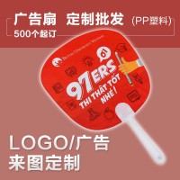 厂家直销广告促销中长柄扇 订做礼品宣传扇子PP塑料 可定制Logo
